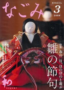 なごみ 2008-03