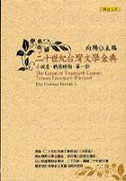 二十世紀台灣�...