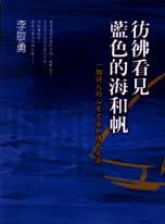 彷佛看見藍色的海和帆