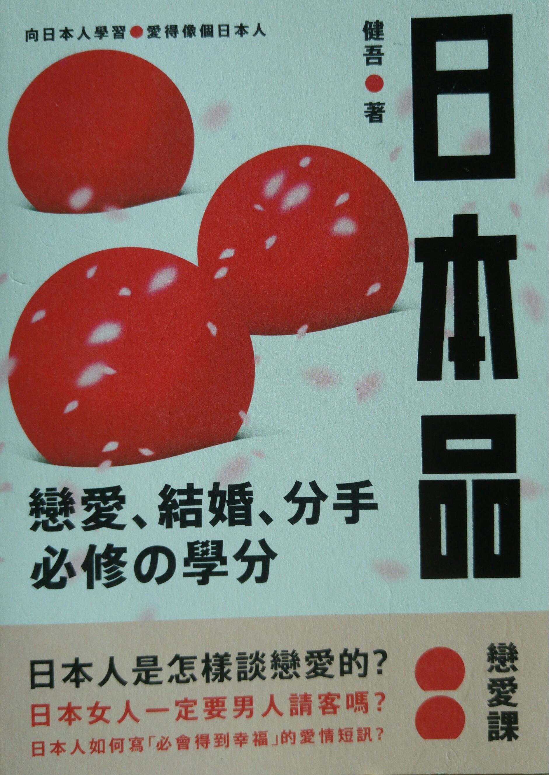 日本品 戀愛課