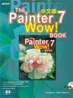 The Painter 7 wow! Book 中文版