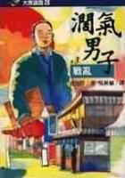 闊氣男子(三)