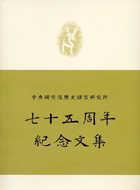 中央研究院歷史語言研究所七十五周年紀念文集