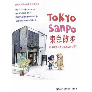 東京散步 TOKYO SANPO