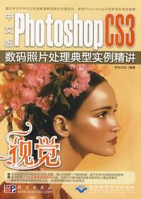 Photoshop CS3 數碼照片處理 典型實例精講
