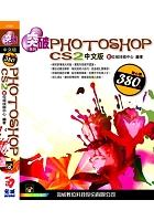 突破Photoshop CS2 中文版(附1光碟)