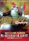 仮面ライダーSPIRITS 3