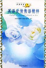 英语爱情隽语精粹/浪漫英语丛书/Highlights of meaningful remarks on love