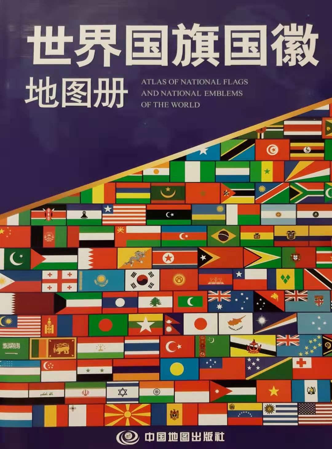 世界國旗國徽地圖冊