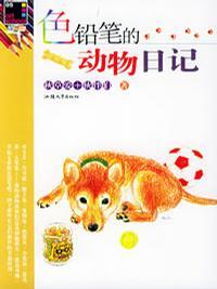 色铅笔的动物日记