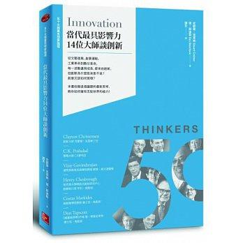 50大商業思想家論壇