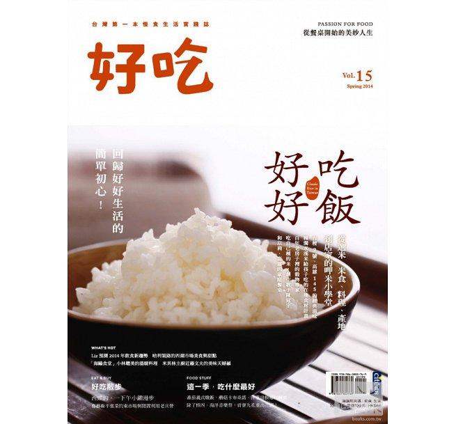 好吃 Vol.15