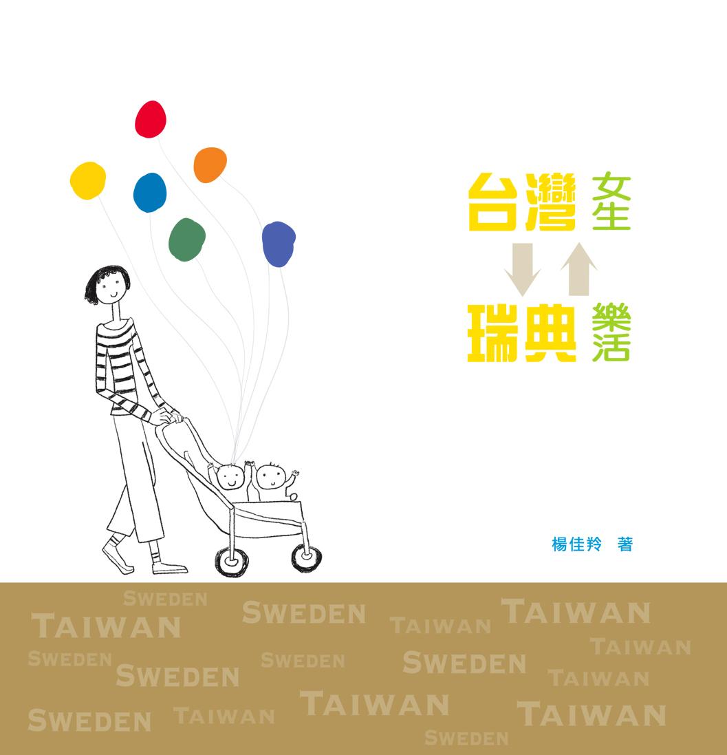台灣女生 瑞典樂活