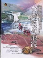 台灣的斷層與地震