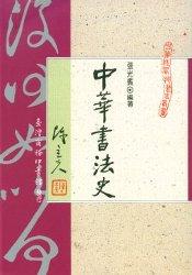 中華書法史