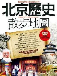 北京歷史散步地圖