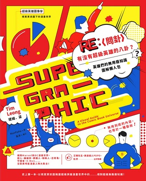 Re: [問卦] 有沒有超級英雄的八卦?
