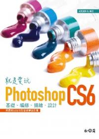 就是愛玩Photoshop CS6:基礎、編修、描繪、設計