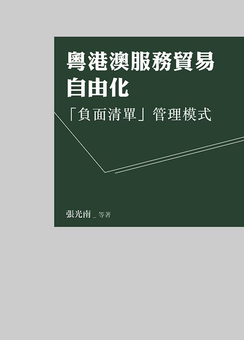 粵港澳服務貿易自由化