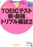 TOEICテスト新・最強トリプル模試