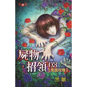 屍物招領03:鬼面玫瑰