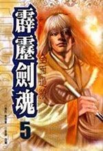 霹靂劍魂(五)