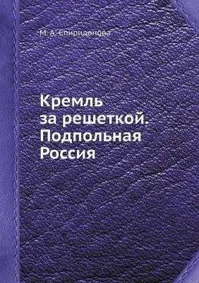 Kreml' za reshetkoj. Podpol'naya Rossiya