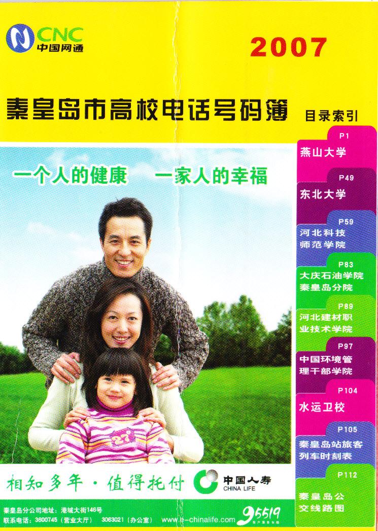 2007 秦皇岛市高校电话号码簿