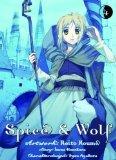Spice & Wolf, Bd. 4