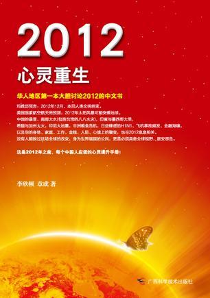2012心灵重生