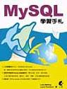 MySQL學習手札