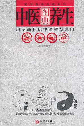 中醫養生圖典