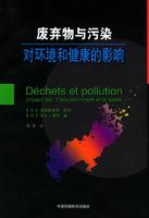 廢棄物與污染