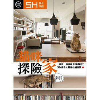貓咪探險家:30個令人著迷的貓空間