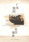 广东疍民社会调查