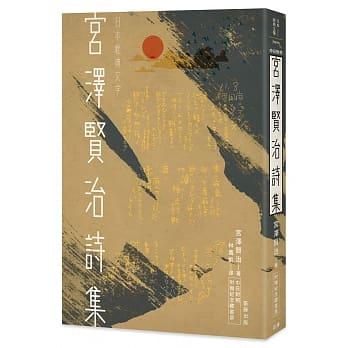 日本經典文學