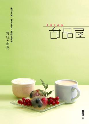 Asian 甜品屋