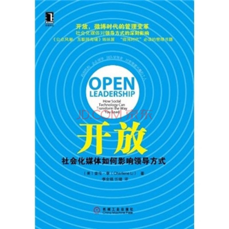 开放:社会化媒体如何影响领导方式(微博时代的管理变革)