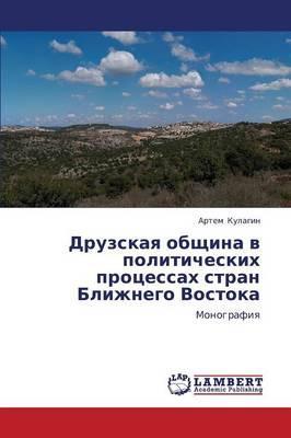 Druzskaya obshchina v politicheskikh protsessakh stran Blizhnego Vostoka