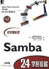 Samba 24学时教程/自学通系列/Sams teach yourself Samba in 24 hours