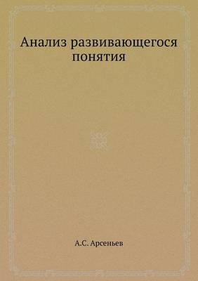 Analiz razvivayuschegosya ponyatiya