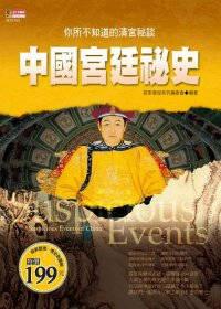 中國宮廷秘史