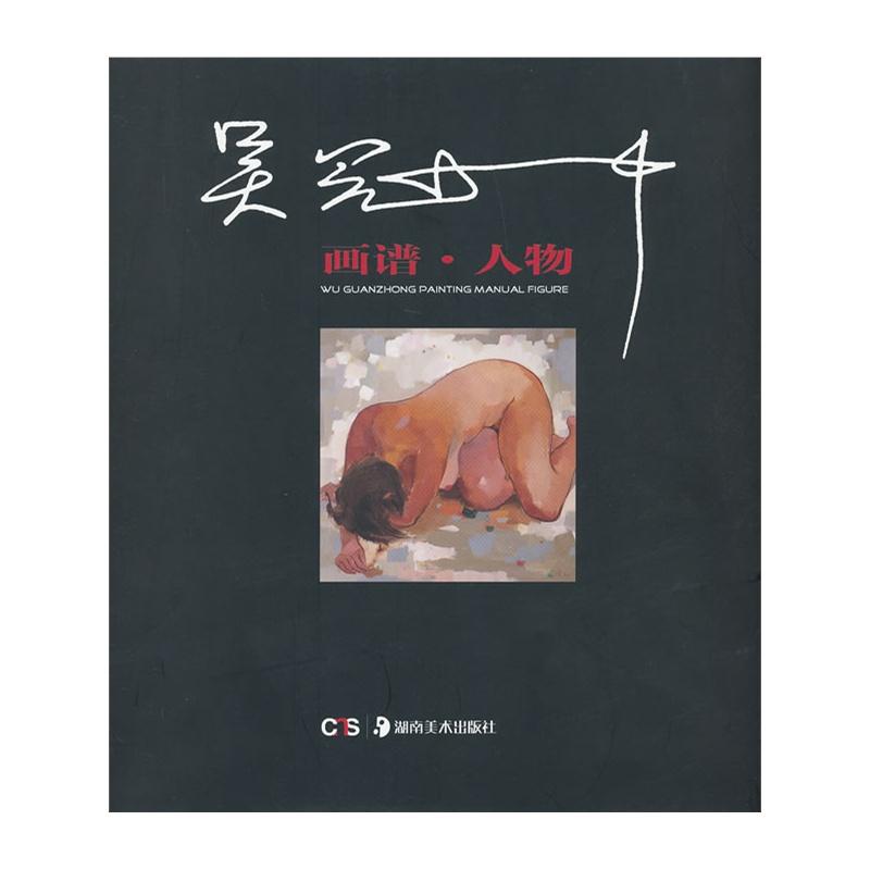 吴冠中画谱:人物