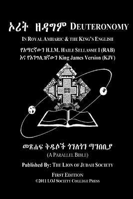 Deuteronomy in Amhar...