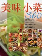 美味小菜360