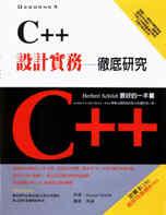 C++設計實務-徹底研究
