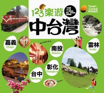 123樂遊中台灣