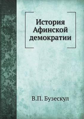 Istoriya Afinskoj demokratii
