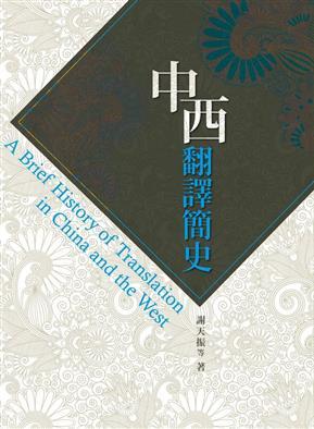 中西翻譯簡史