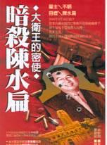 暗殺陳水扁
